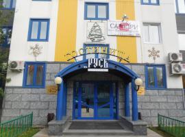 Hotel Rus, отель в Нефтеюганске