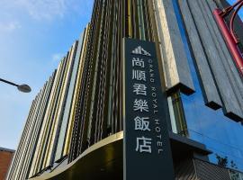 尚順君樂飯店,頭份市的飯店
