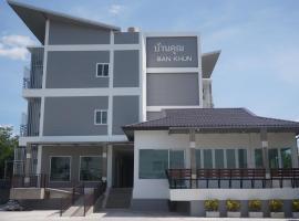 BanKhun โรงแรมในนครราชสีมา