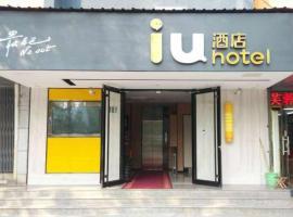 IU Hotel Beijing Zhongguancun Zhichunli, hotel near Summer Palace, Beijing