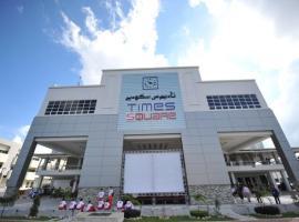 Times Hotel Brunei, hotel a Bandar Seri Begawan