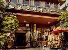暹羅酒店,允景洪的飯店