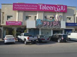 Taleen Al Nakheel Apartment, hotel perto de Riyadh Gallery, Riyadh