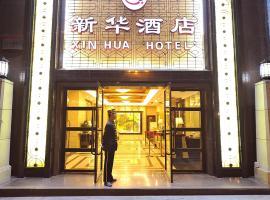重慶解放碑新華酒店,重慶的飯店