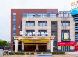 Wan Xin Hui Xuan Hotel, hotel near Shanghai Pudong International Airport - PVG,