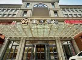 Ji Hotel Tianjin Zhujiang Avenue, hotel in Tianjin