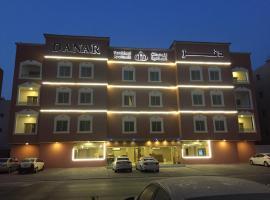Danar Hotel Units 4، فندق في الخبر
