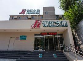 Jinjiang Inn Beijing Zhushikou, hotel near Tiananmen Square, Beijing