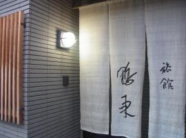 鴨東旅館Hotel Ryokan OHTO Cat gardens, ryokan a Kyoto