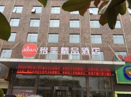 Elan Kunming Economic Development Zone Boutique Hotel, hôtel à Kunming près de: Aéroport international de Kunming Changshui - KMG