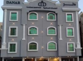 Danar Hotel Apartments 5, apart-hotel em Al Khobar