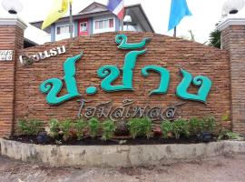 Ch.Chang Homeplace Hotel, hotel in Ban Kaeo