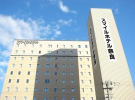 Smile Hotel Nara, отель в Наре