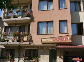 Семеен Хотел Зора, хотел близо до Добърско, Разлог