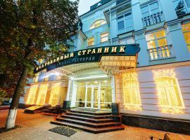 Гостиница Очарованный Странник, отель в Орле