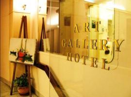 Art Gallery Hotel, hotel near Neos Kosmos Metro Station, Athens