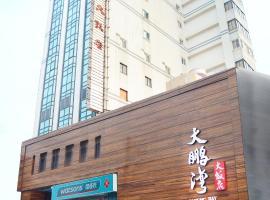 Tapeng Bay Holiday Hotel, hotel in Donggang