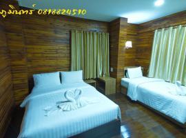 โรงแรมข่วงช้างค้ำ KhuangChangKam Hotel, hotel in Nan
