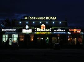 Hotel Volga, hotel in Kamyshin