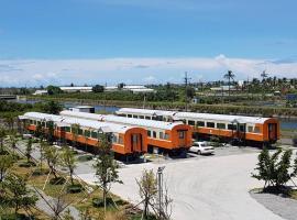 Da Yi Train Homestay, hotel near Dapeng Bay National Scenic Area, Donggang