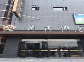 JI Hotel Beijing Chaoyang Park, hotel in Beijing