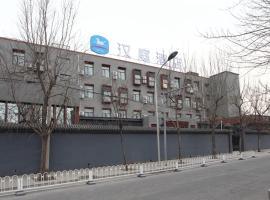 Hanting Hotel Beijing Qianmen, hotel in Beijing