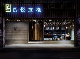 長悅旅棧,台南的飯店