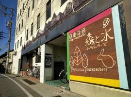 Moritomizu Backpackers, hotel near Nagano Station, Nagano
