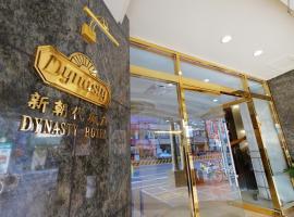 新朝代飯店,台南的飯店
