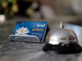 Noufara Hotel, hotel in Kamena Vourla