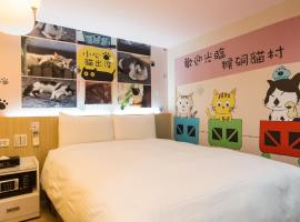 Morwing Hotel - Culture Vogue, hotel near Presidential Office Building, Taipei