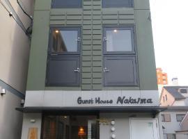 후쿠오카에 위치한 홈스테이 게스트 하우스 나카이마