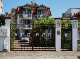 Вила Косара, хотел близо до Университетска Ботаническа Градина, Св. Св. Константин и Елена