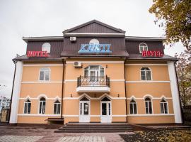 Кристи Отель, отель в Ессентуках