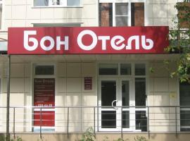 Бон Отель, отель в Воронеже