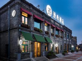 Manxin Beijing Qianmen Courtyard Hotel