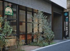 Tosei Hotel Cocone Kanda, economy hotel in Tokyo