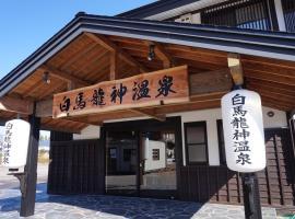 Hakuba Ryujin Onsen, hotel in Hakuba
