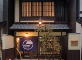 Hotel Ethnography - Gion Furumonzen, hotel near Shoren-in Temple, Kyoto