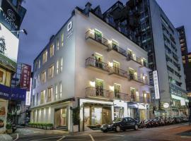 ダンディ ホテル - ティエンジン ブランチ、台北市のホテル
