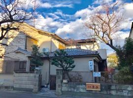 Guesthouse Kyoto Arashiyama, affittacamere a Kyoto