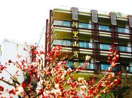 阿里山賓館,香林村的飯店