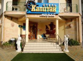 Отель Капитан Морей, отель в Анапе