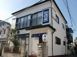 HISAYO'S INN, hotel near Miwa Itsukushima Shrine, Tokyo