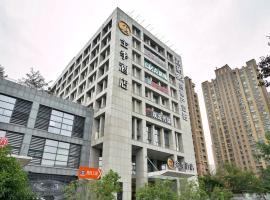 JI Hotel Suzhou Sports Center、蘇州市のホテル