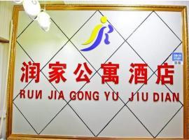 Runjia Apartment Hotel, hotel in Xi'an
