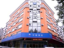 Hanting Hotel Harbin Hengshan Road Wanda Plaza, отель в Харбине