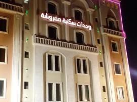 Ashbilia Suites, apart-hotel em Al Khobar