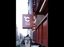 do-c Ebisu, hotel a capsule a Tokyo