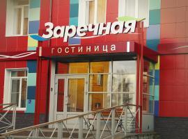 Гостиница Заречная, отель в Петрозаводске